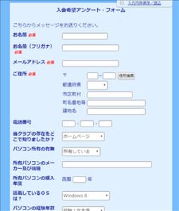 Contact Form 7 によるフォーム変換第3弾