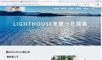 WPテーマ LightHouse と Lightning を比較する
