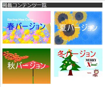 外部リンクを張ったオンマウス画像の応用例