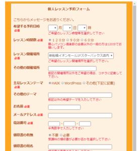 更に Contact Form 7 のフォームへの変換2題