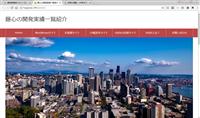 開発実績紹介サイトを大幅リニューアルしました。