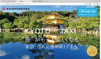 究極のLP「京都観光タクシー」が手本です。