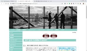 「QHM Migrator」で作成されたサイトの起動モード