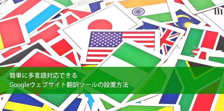 Googleのウェブサイト翻訳ツールを使う手もあり?