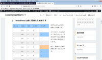 Excel表⇒HTMLに変換したテーブル設定とは?