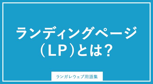モーション・エフェクト型 LP vs 背景固定化型 LP
