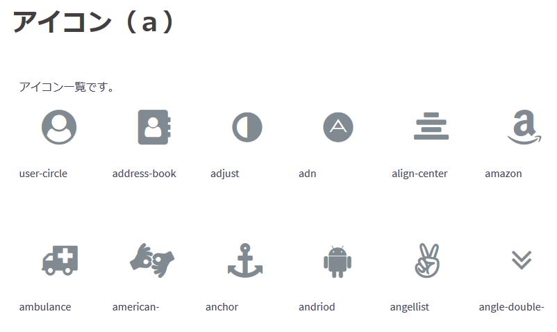 Elementorで設定可能なアイコンを一覧表示してみました。