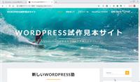 WordPress試作見本ページを大幅に刷新しました。