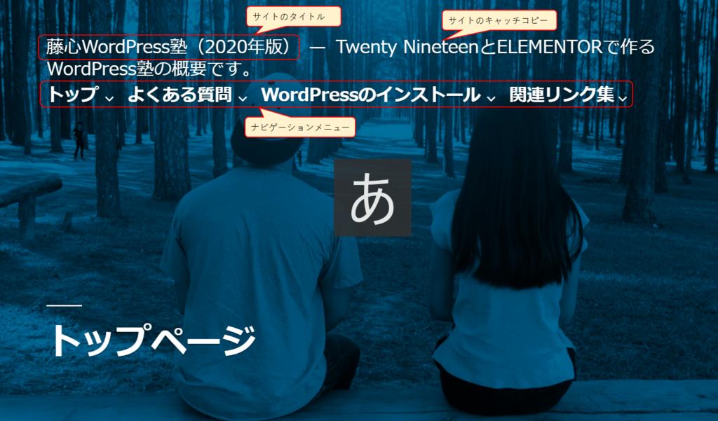 新メニュー「WordPress講座」のご披露