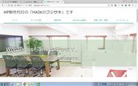 制作代行サイト⇒HTML/CSSサイトへのリンク